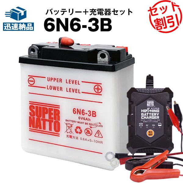 純正品と互換 バイクバッテリー充電器+6N6-3B セット■バイクバッテリー■スーパーナット 送料無料 格安SALEスタート 国産純正バッテリーに迫る性能比較を掲載中 低廉 新品 長寿命 長期保証