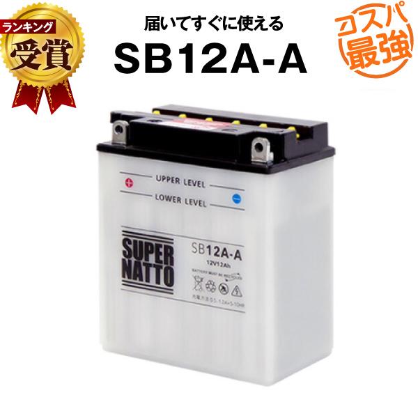 純正品と互換 内祝い 100%交換保証 SB12A-A■バイクバッテリー■ YB12A-A互換 ■コスパ最強 総販売数100万個突破 YB12A-AK GM12AZ-4A-1 定番キャンバス FB12A-A 12N12C-4A-2 超得割引 スーパーナット 12N12A-4A-1 51211に互換■ 新品 12N12-4A-1 6Y3P