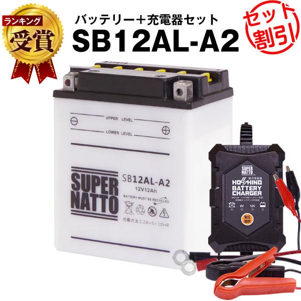 純正品と互換 バイクバッテリー充電器+SB12AL-A2 セット■バイクバッテリー■YB12AL-A2 セール商品 YB12AL-A FB12AL-A GM12AZ-3A-2 GM12AZ-3A-1に互換■12V 6V切替 星乃充電器 スーパーナット 送料無料 125 特別割引 新品 CB450N 200 CB550 アトランティック Atlantic 限定モデル
