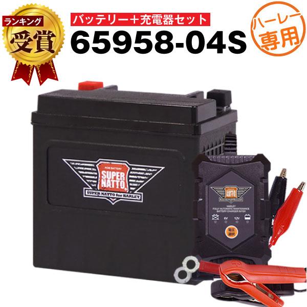 純正品と互換 ハーレー対応 充電器 AGMバッテリー 贈答 65958-04S セット■バイクバッテリー■65958-04A 65958-04B オンラインショップ 65958-04C互換 新品 あす楽 即納 在庫有り スーパーナット