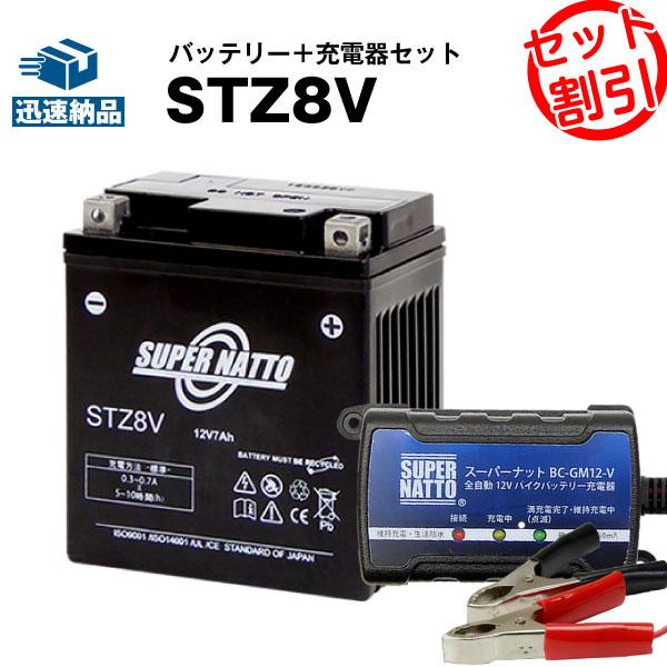 バイクバッテリー充電器+STZ8V セット■■YTZ8Vに互換■■【送料無料】【特別割引】【バイクバッテリー】【新品】