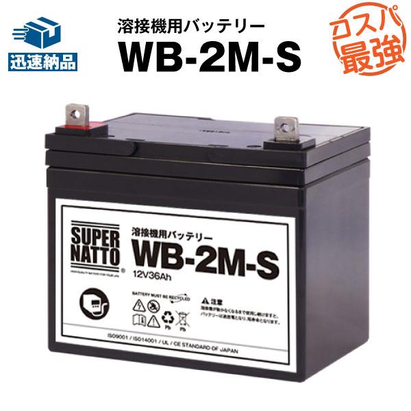 WB-2M-S【新品】■■WB-2Mに互換■■スーパーナット【長寿命・保証書付き】マイト工業 ネオシグマII150 MBW-150-2 / ネオスーパー150-2M MBW-150-1-2M / ネオスリム150用バッテリー【溶接機用バッテリー】