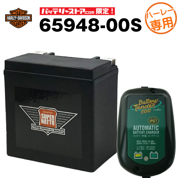 【お得な2点セット】バッテリーテンダー800 充電器+AGMバッテリー 65948-00S セット■YTX14-BS 65948-00A 65948-00B 互換【スーパーナット】【Deltran】【新品】