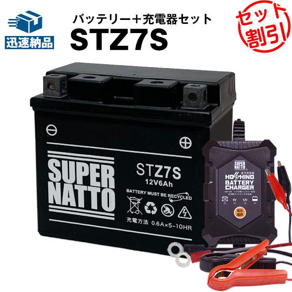 純正品と互換 バイクバッテリー充電器+STZ7S セット■バイクバッテリー■YTZ7Sに互換■12V 6V切替 永遠の定番モデル 星乃充電器 スーパーナット 送料無料 特別割引 ジョルノクレア XL230 ZOOMER 新品 ブロンコ セロー250 贈与 ズーマー ST25 XR230 ディオZ4 DioZ4 XT250X
