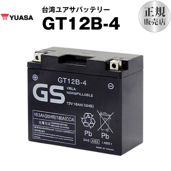 正規店購入品 GT12B-4 シールド バイクバッテリー ■台湾GS■ST12B-4 買い物 通信販売 YT12B-BS 格安バッテリーがお得です 長寿命 互換■ FT12B-4 保証書付き ユアサ