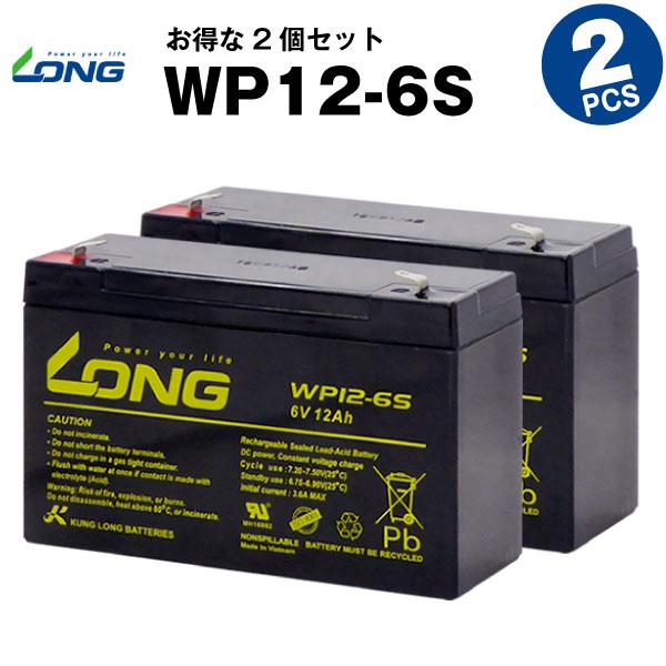 WP12-6S【お得!2個セット】(産業用鉛蓄電池)【新品】■■LONG【長寿命・保証書付き】【サイクルバッテリー】