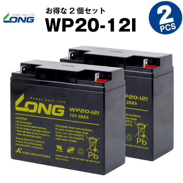 WP20-12I【お得!2個セット】(産業用鉛蓄電池)【新品】■■LONG【長寿命・保証書付き】Smart-UPS 1500 など対応【サイクルバッテリー】