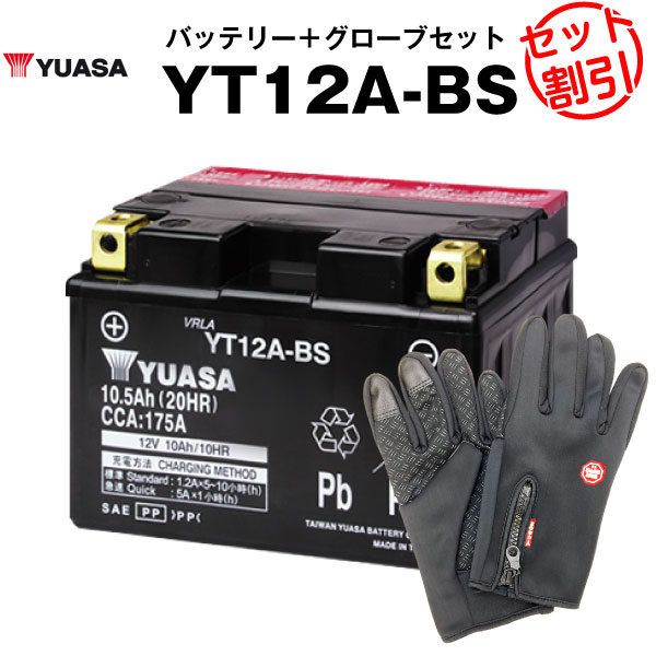 完全送料無料 正規店購入品 YT12A-BS 密閉型 バイクグローブセット バイクバッテリー YUASA 保証書付き 格安バッテリーがお得です ■■ユアサ 感謝価格 長寿命