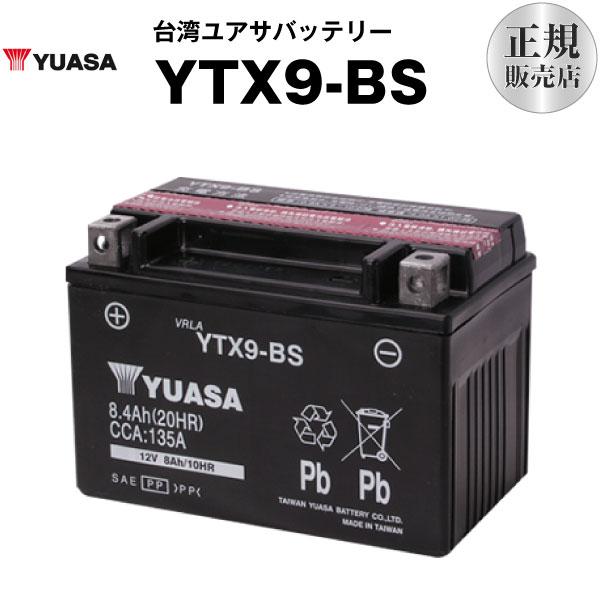 正規店購入品 YTX9-BS 密閉型 バイクバッテリー ■■ユアサ 保証書付き 代引き不可 格安バッテリーがお得です YUASA 長寿命 驚きの値段で