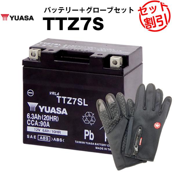 正規店購入品 TTZ7SL シールド型 ランキングTOP5 バイクグローブセット バイクバッテリー 保証書付き 長寿命 ■■ユアサ 通信販売 YUASA 格安バッテリーがお得です