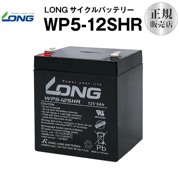 WP5-12上位グレード WP5-12SHR 産業用鉛蓄電池 サイクルバッテリー 新品 NP5-12 互換 12V 各種通信システム機器 無停電電源装置 など対応 5Ah■■LONG UPS 入荷予定 半額 保証書付き 長寿命