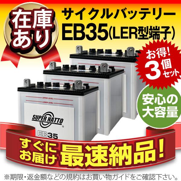 EB35【3個セット】(LER型端子)(産業用鉛蓄電池)【新品】■■スーパーナット【保証書付き】【サイクル用バッテリー】