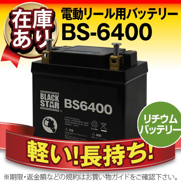 【超軽量なのに長寿命】ブラックスター リチウム BS6400(6400mAh)■電動リール、魚探に対応【フィッシング用】