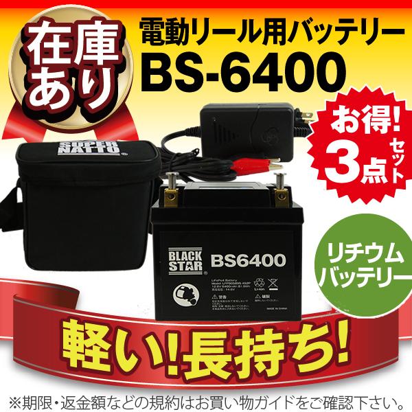 充電器+リチウムバッテリー(6400mAh)+防水キャリーケース セット■ブラックスターリチウムBS6400セット■電動リール対応【フィッシング用】