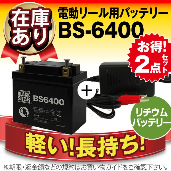 充電器+リチウムバッテリー(6400mAh) セット■ブラックスターリチウムBS6400セット■電動リール対応【フィッシング用】