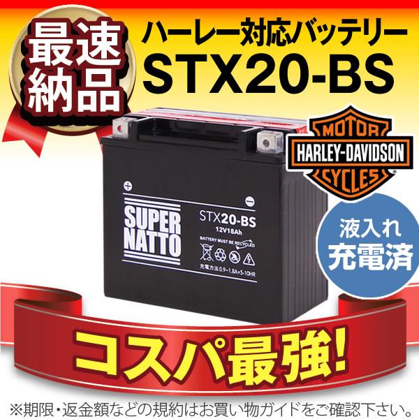ハーレー純正 ハーレーパーツ 【65991-82B】 バッテリー