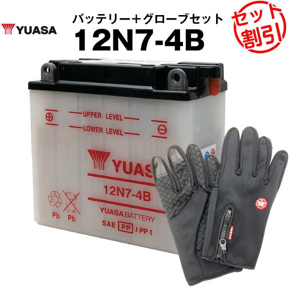 12N7-4B(開放型)■■ユアサ(YUASA)【長寿命・保証書付き】格安バッテリーがお得です!【バイクバッテリー】