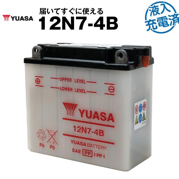 【液入充電済み】台湾ユアサ 12N7-4B【バイクバッテリー】■YB7-B,12N7-4B,Y12N7-4B 互換■正規品なので「全て日本語表記」【日本語説明書付き】【在庫有り!即納】【長期保証】