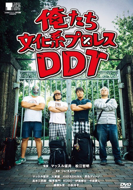 【DDTプロレス】DVD 俺たち文化系プロレスDDT