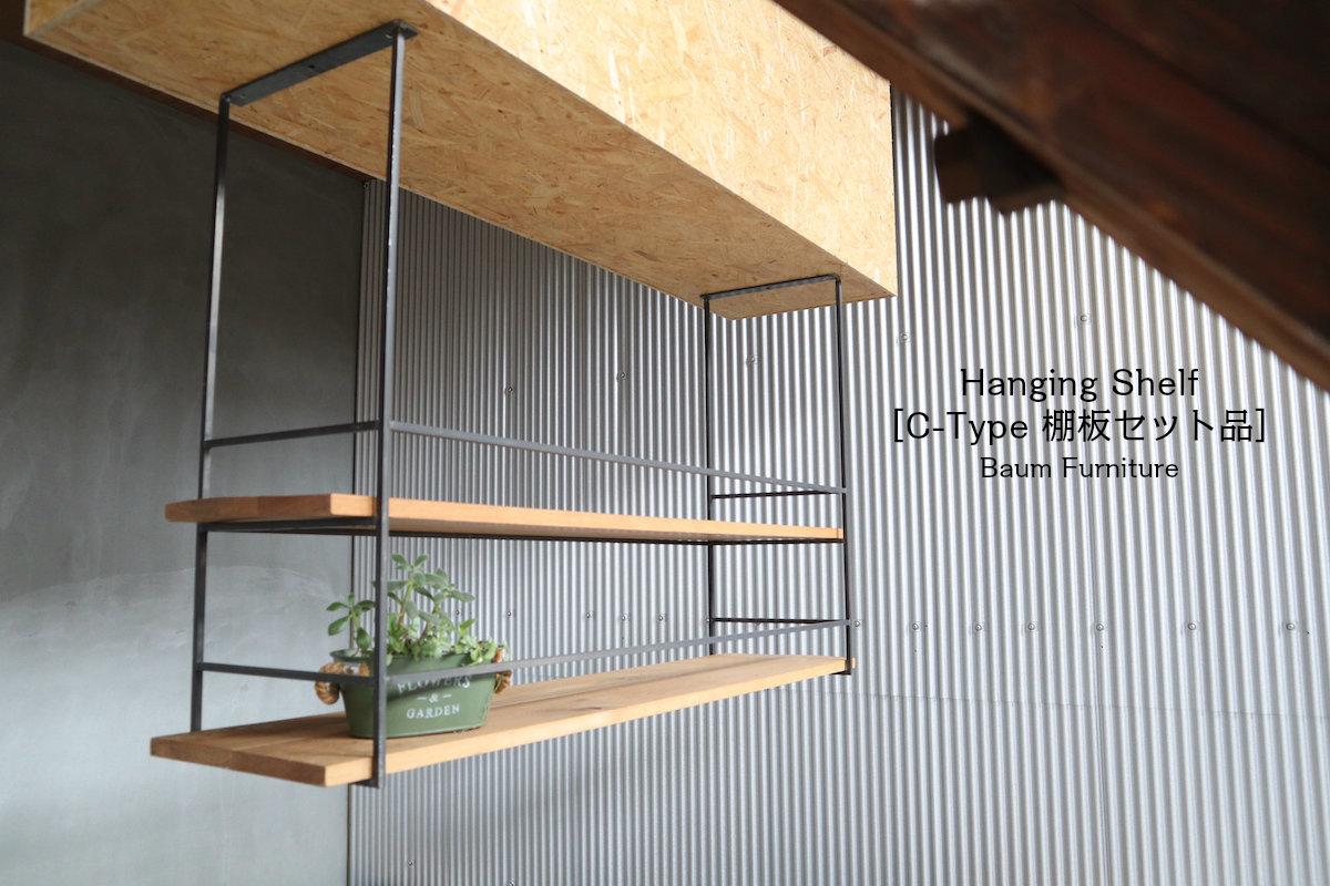 新生活 送料無料 吊り棚 ハンギングシェルフ C-Type 棚板セット品 アイアン 120cm 2段 カフェ風棚 キッチン収納 シンプル リフォーム キッチンカウンター収納棚 おしゃれ アイアン家具 オーダー家具 ブルックリン家具