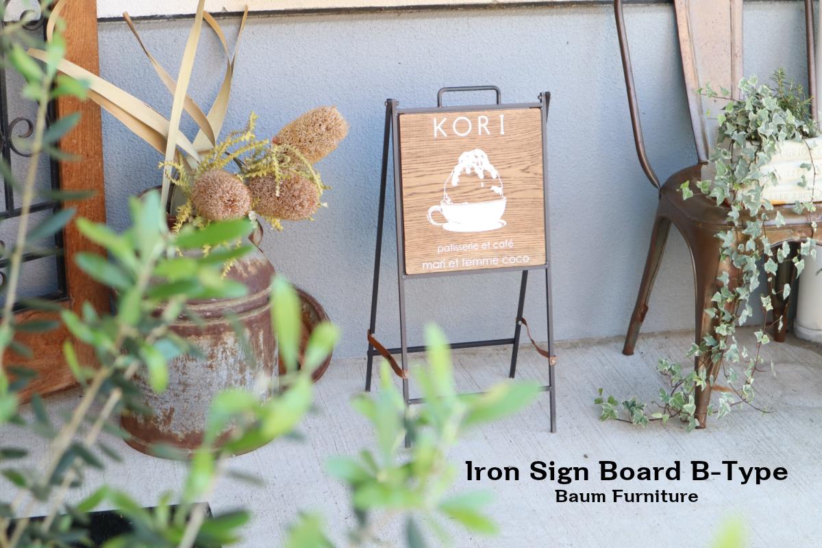 送料無料 サインボード アイアン 店舗 看板 鉄製 シンプル A型 表札 立て看板 アイアン家具 オーダー家具 ブルックリン家具 シンプル おしゃれ