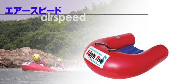 エアースピード / インフレータブル・タイプのハイドロスピード。川など流水用のボディーボードで、足にフィンを履いて操作します。体全体でダイレクトに水と触れ合う楽しさが魅力!