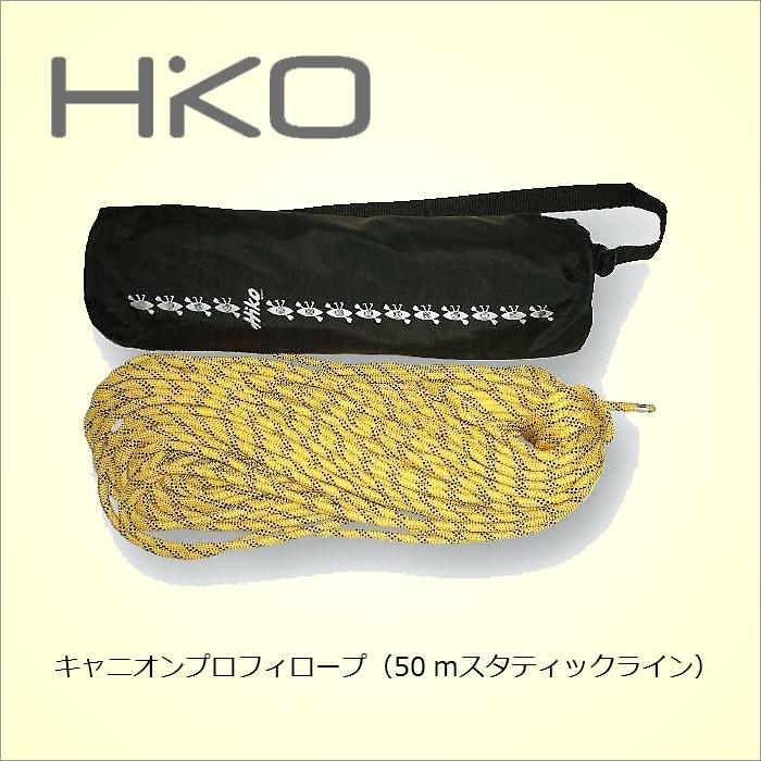 Hiko キャニオンプロフィロープ(50mスタティックライン)