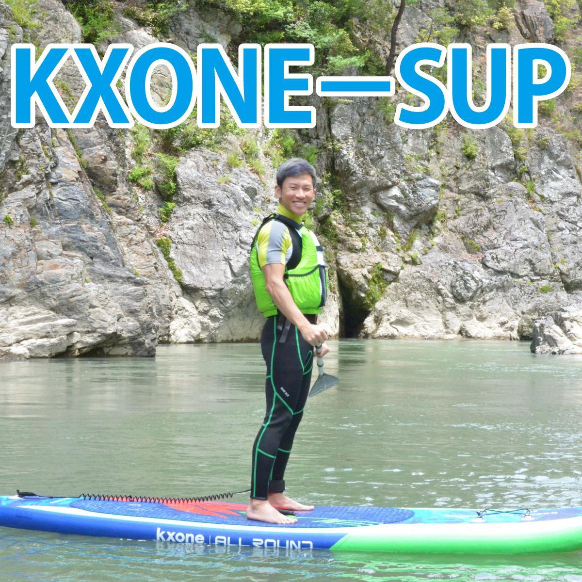 SUP(サップ-)KXONEオールラウンドモデル長320cm/幅86cm/厚15cm