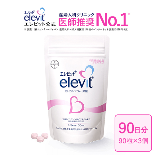 葉酸 含むサプリ【エレビット公式(elevit)】90日分