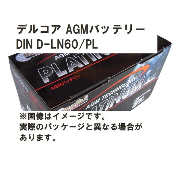 Delkor デルコア 値下げ AGMプラチナバッテリー 割引も実施中 PL 輸入車用 D-LN60