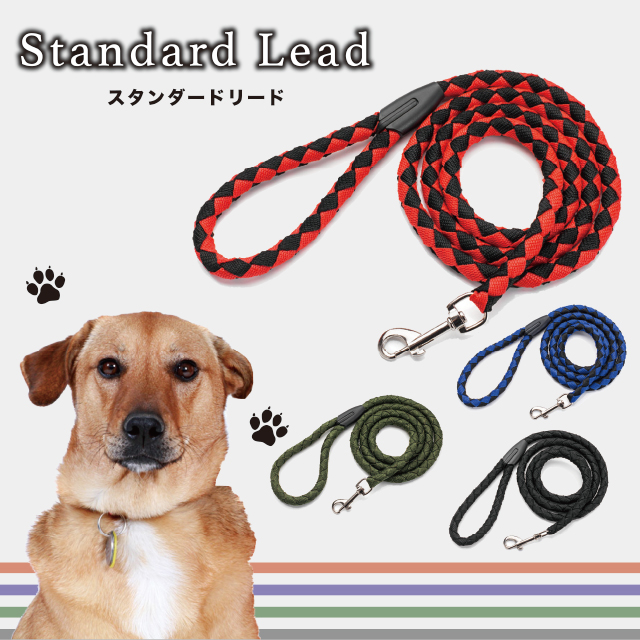 耐久性が高く劣化しにくいナイロン編込みリードです! リード 犬用 ナイロンロープ 長さ150cm 直径12mm 散歩 中型犬