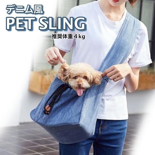 わんちゃん、猫ちゃん、その他小さい動物に! ドッグスリング 犬 キャリーバッグ 災害 ペットスリング デニム風 斜め掛け ペットバッグ 小型犬 犬猫兼用 ショルダーバッグ