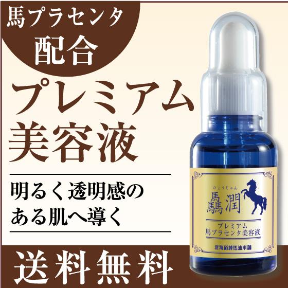 【驫潤 プレミアム馬プラセンタ美容液 30mL 】
