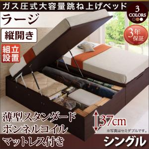 組立設置 シンプルデザイン ガス圧式大容量跳ね上げベッド ORMAR オルマー 薄型スタンダードボンネルコイルマットレス付き 縦開き シングル ラージ(代引不可)