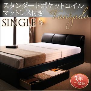 ベッド シングル マットレス付き シングルベッド 引き出し付きベッド 高級ベッド レザーベッド 収納ベッド 【Vanzado】 ヴァンザード 【スタンダードポケットコイルマットレス付き(ロールパッケージ)】 シングルサイズ シングルベット(代引不可)(NP後払不可)