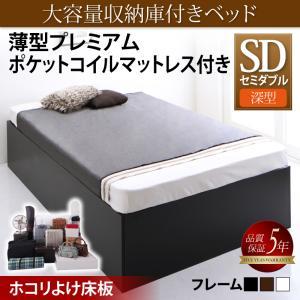 大容量収納庫付きベッド SaiyaStorage サイヤストレージ 薄型プレミアムポケットコイルマットレス付き 深型 ホコリよけ床板 セミダブルサイズ セミダブルベッド ベット(代引不可)(NP後払不可)