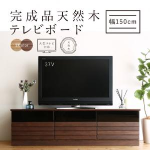 完成品 天然木 テレビボード Quares クアレス 幅149.5 テレビ台 AVボード サイドボード (代引不可)(NP後払不可)