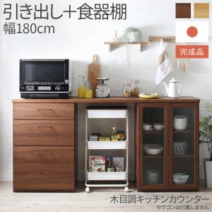 日本製 完成品 幅180cm 木目調 ワイド キッチンカウンター Chelitta チェリッタ 2点セット 引き出し+食器棚