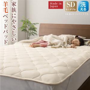 洗える 100%ウール 日本製 ベッドパッド セミダブルサイズ 敷きパッド
