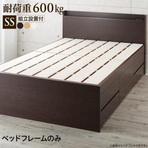 組立設置付 国産 多機能 頑丈 すのこ チェストベッド Salberg サルベルグ ベッドフレームのみ セミシングルサイズ セミシングルベッド ベット