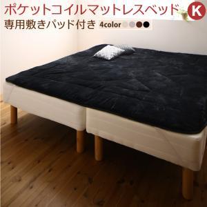 専用 敷きパッドが選べる 移動・搬入・掃除がらくらく 分割式 脚付きマットレスベッド マットレスベッド ポケットコイルマットレス 敷きパッド付 キング(SS+S)