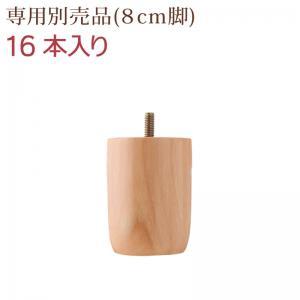 ボトムファミリーベッド ALAMS アラムス 専用別売品 (8cm脚)16本入り 8cm