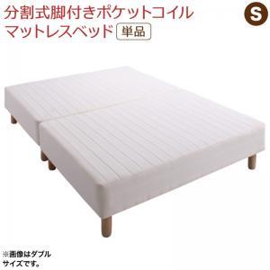 移動・搬入・掃除がらくらく 分割式 脚付きマットレスベッド マットレスベッド ポケットコイルマットレス 敷きパッドなし シングル