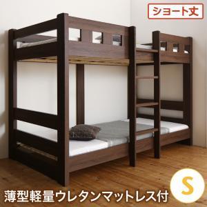 お客様組立 二段ベッド コンパクト頑丈 2段ベッド minijon ミニジョン ウレタンマットレス付き シングルサイズ ショート丈