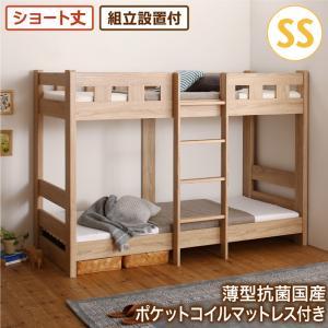 組立設置付 二段ベッド コンパクト頑丈 2段ベッド minijon ミニジョン 薄型抗菌国産ポケットコイルマットレス付き セミシングルサイズ ショート丈