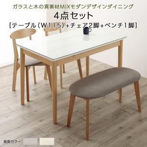 ガラス 木 異素材 MIX モダンデザイン リビングダイニングセット Noin ノイン 4点セット (ダイニングテーブル + ダイニングチェア2脚 + ベンチ1脚) W115
