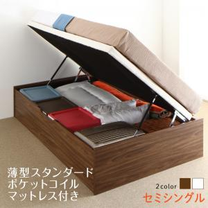 お客様組立 通気性抜群 跳ね上げすのこベッド Cehack セアック 薄型スタンダードポケットコイルマットレス付き 横開き セミシングルサイズ 深さラージ セミシングルベッド ベット