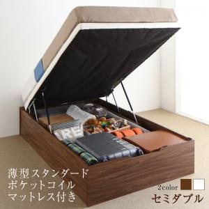 組立設置付 通気性抜群 跳ね上げすのこベッド Cehack セアック 薄型スタンダードポケットコイルマットレス付き 縦開き セミダブルサイズ 深さラージ セミダブルベッド ベット