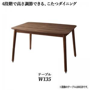 こたつテーブル こたつ テーブル W135 年中快適 こたつもソファも高さ調節 リビング ダイニング Cesar セザール ダイニングこたつテーブル 炬燵 コタツ 天然木 コーヒーテーブル オールシーズン ウォールナット材 電気こたつ 電気ヒーター 温度調整つまみ おしゃれ