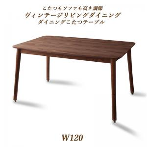 こたつもソファも高さ調節 ヴィンテージ リビングダイニング BELAIR ベレール ダイニングこたつテーブル W120 ※テーブルのみ
